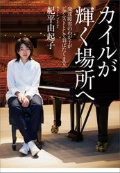カイルが輝く場所へ 発達障害のわが子がピアニストとして羽ばたくまで