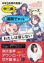 NHK出版 音声DL BOOK 中学3年間の英語が中2病フレーズなら1週間で学べるなんてわたしは信じない