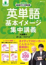 音声DL BOOK NHKラジオ英会話 英単語 基本イメージ集中講義