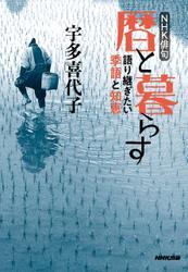 NHK俳句 暦と暮らす 語り継ぎたい季語と知恵