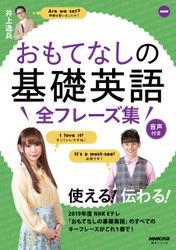 【音声DL付】NHK おもてなしの基礎英語 全フレーズ集