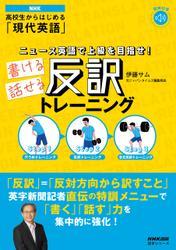 【音声DL付】NHK 高校生からはじめる「現代英語」 ニュース英語で上級を目指せ! 書ける話せる反訳トレーニング