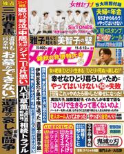 週刊女性セブン (2020年11/5・12合併号)