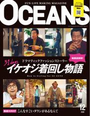 OCEANS(オーシャンズ) (2020年12月号)