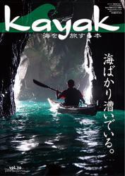 Kayak(カヤック) (Vol.70)