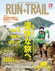 RUN+TRAIL (ランプラストレイル)  (Vol.45)