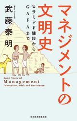 マネジメントの文明史 ピラミッド建設からGAFAまで