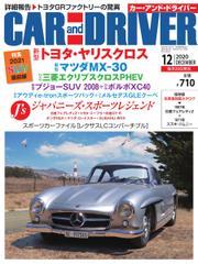CAR and DRIVER(カーアンドドライバー) (2020年12月号)