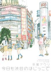 【試し読み増量版】今日も渋谷のはじっこで