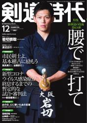 月刊剣道時代 (2020年12月号)