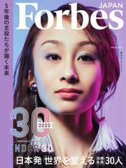 Forbes JAPAN(フォーブス ジャパン)  (2020年12月号)