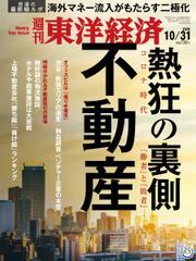 週刊東洋経済 (2020年10/31号)