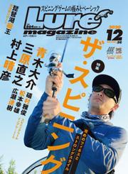 Lure magazine(ルアーマガジン) (2020年12月号)