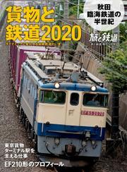 旅と鉄道 増刊 (2020年11月号)