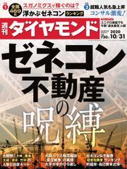 週刊ダイヤモンド (2020年10/31号)