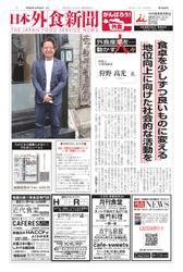 日本外食新聞 (2020/10/25号)