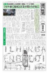 週刊粧業 (第3225号)