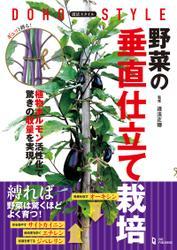 道法スタイル 野菜の垂直仕立て栽培
