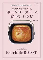 「エスプリ・ド・ビゴ」のホームベーカリーで食パンレシピ (2020/10/21)