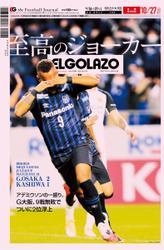 EL GOLAZO(エル・ゴラッソ) (2020/10/26)