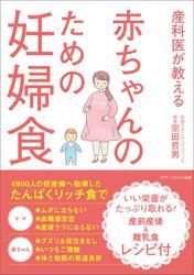 産科医が教える 赤ちゃんのための妊婦食