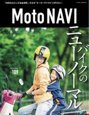 MOTO NAVI(モトナビ)  (No.109)