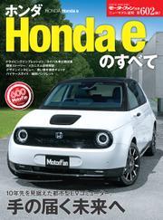 モーターファン別冊 ニューモデル速報 第602弾 ホンダ Honda eのすべて