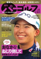 週刊 パーゴルフ (2020/11/10・17合併号)
