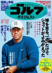 週刊ゴルフダイジェスト (2020/11/10号)