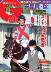 週刊Gallop(ギャロップ) (2020年11月1日号)