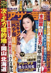 週刊アサヒ芸能 [ライト版] (11/5号)