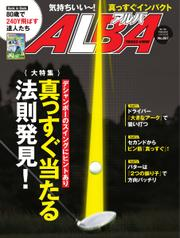 ALBA(アルバトロスビュー) (No.807)