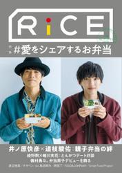 RiCE(ライス) (RiCE No.16)
