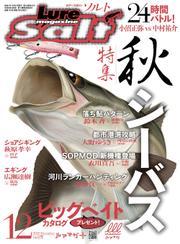 Lure magazine Salt(ルアーマガジンソルト) (2020年12月号)