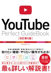 YouTube Perfect Guidebook 改訂第5版