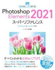 Photoshop Elements 2021スーパーリファレンス  Windows & macOS対応