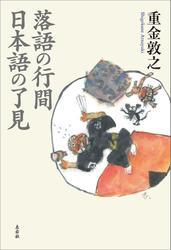 落語の行間 日本語の了見