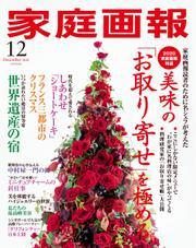 家庭画報 (2020年12月号)