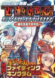 ゲーマーズ・フィールド別冊40 TRPG EVOLUTION ~進化するTRPG~