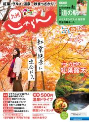 じゃらん九州 (2020年12月号)