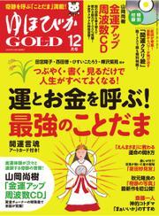 ゆほびかGOLD  (2020年12月号)
