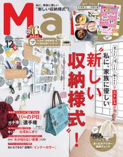 Mart(マート) (2020年12月号)