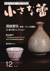 小さな蕾 (No.629)