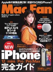 Mac Fan(マックファン) (2020年12月号)