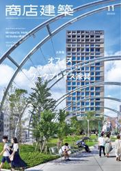 商店建築 (2020年11月号)