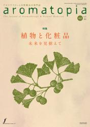アロマトピア(aromatopia)  (No.162)
