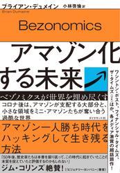 アマゾン化する未来―――ベゾノミクスが世界を埋め尽くす