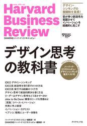 ハーバード・ビジネス・レビュー デザインシンキング論文ベスト10 デザイン思考の教科書