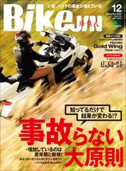 BikeJIN/培倶人 2020年12月号 Vol.214