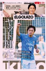 EL GOLAZO(エル・ゴラッソ) (2020/10/28)